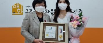 [축]김보현 사회복지사 군포시장 표창…